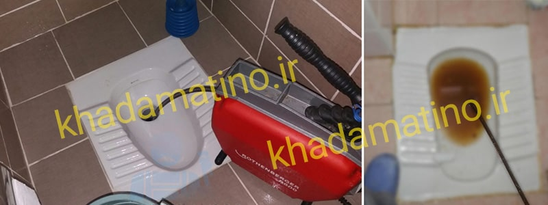 گرفتگی توالت ایرانی با مدفوع ، رفع گرفتگی توالت ایرانی با فنر برقی