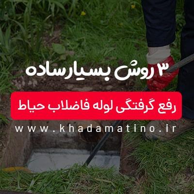 گرفتگی لوله فاضلاب حیاط مشکلی است که برای باز کردن گرفتگی لوله فاضلاب حیاط باید از دستگاه فنر برقی استفاده شود.