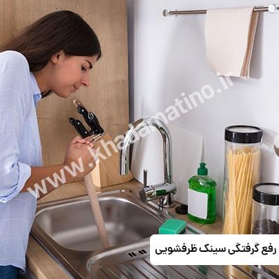 ۵ روش رفع گرفتگی سینک ظرفشویی