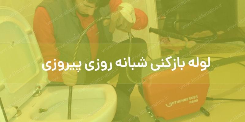 لوله بازکنی پیروزی ، شماره لوله بازکن پیروزی در شرق تهران