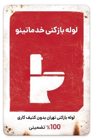 لوله بازکنی تضمینی در تهران