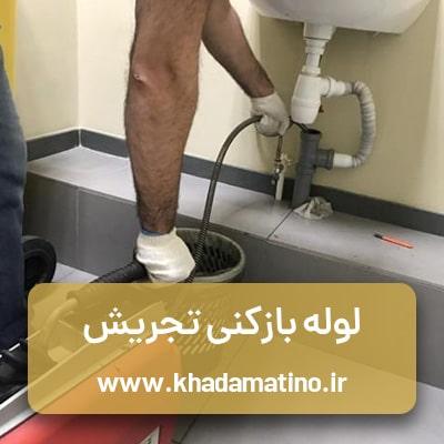 لوله بازکنی تجریش با اعزام سریع لوله بازکن فوری و رعایت بهداشت در تجریش تهران اماده خدمات رسانی میباشد.