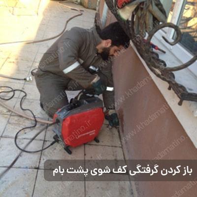ارائه خدمات لوله بازکنی در محله ولنجک تهران