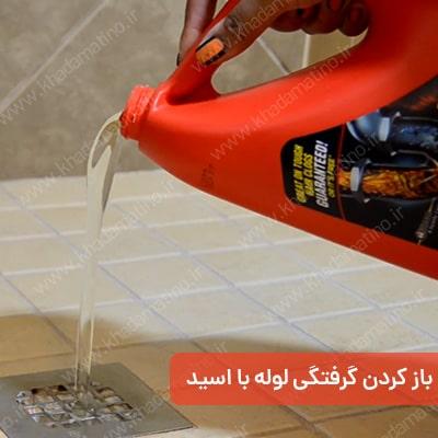آیا گرفتگی لوله با مصالح ساختمانی را میتوان با اسید باز کرد؟