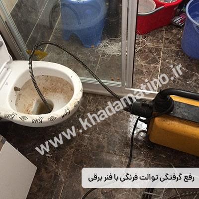 لوله بازکنی نیرو هوایی تهران با فنر برقی