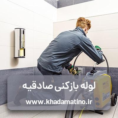 لوله بازکنی صادقیه ، خدمات لوله بازکنی صادقیه تهران با فنر برقی