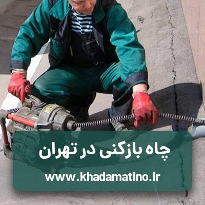 چاه بازکنی ، چاه بازکنی در تهران
