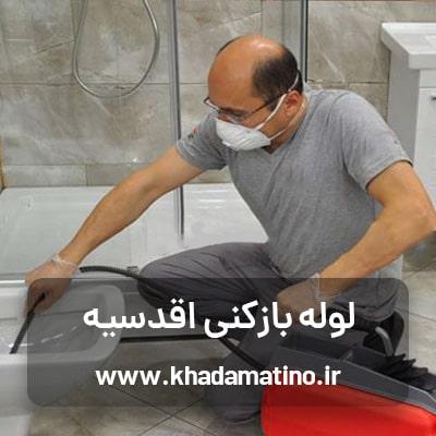 لوله بازکنی اقدسیه ، خدمات چاه بازکنی شبانه روزی در اقدسیه تهران