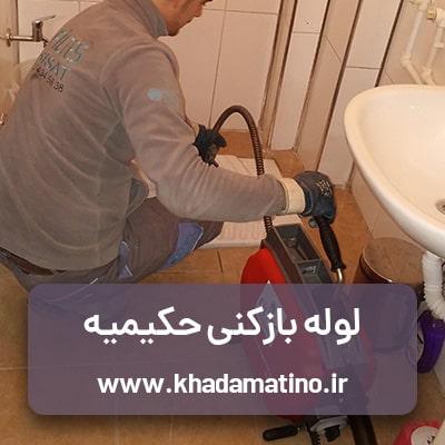 لوله بازکنی حکیمیه ، چاه بازکن در منطقه حکیمیه تهران