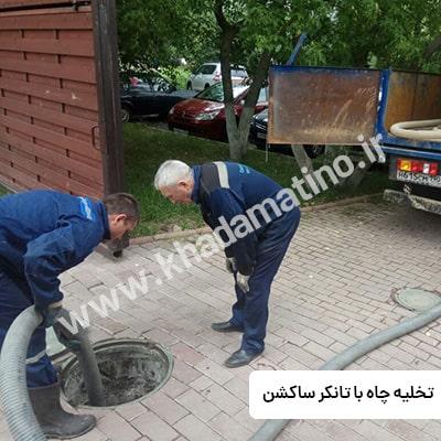 خدمات تخلیه چاه در حکیمیه