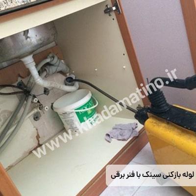 لوله بازکنی در یوسف آباد با تضمین رفع گرفتگی