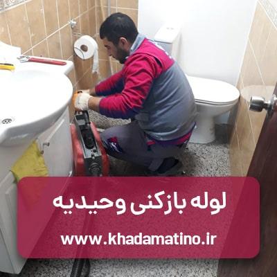 لوله بازکنی وحیدیه تهران با فنر برقی با بهترین کیفیت و باز کردن لوله فاضلاب با کیفیت خوب