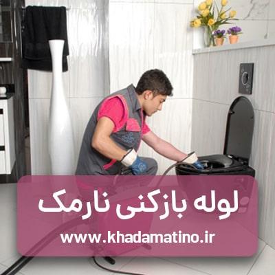 لوله بازکنی نارمک با فنر برقی، رفع گرفتگی توالت، آشپزخانه و حمام در نارمک با بهترین کیفیت.