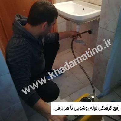 چاه بازکنی شبانه روزی در تهران نو